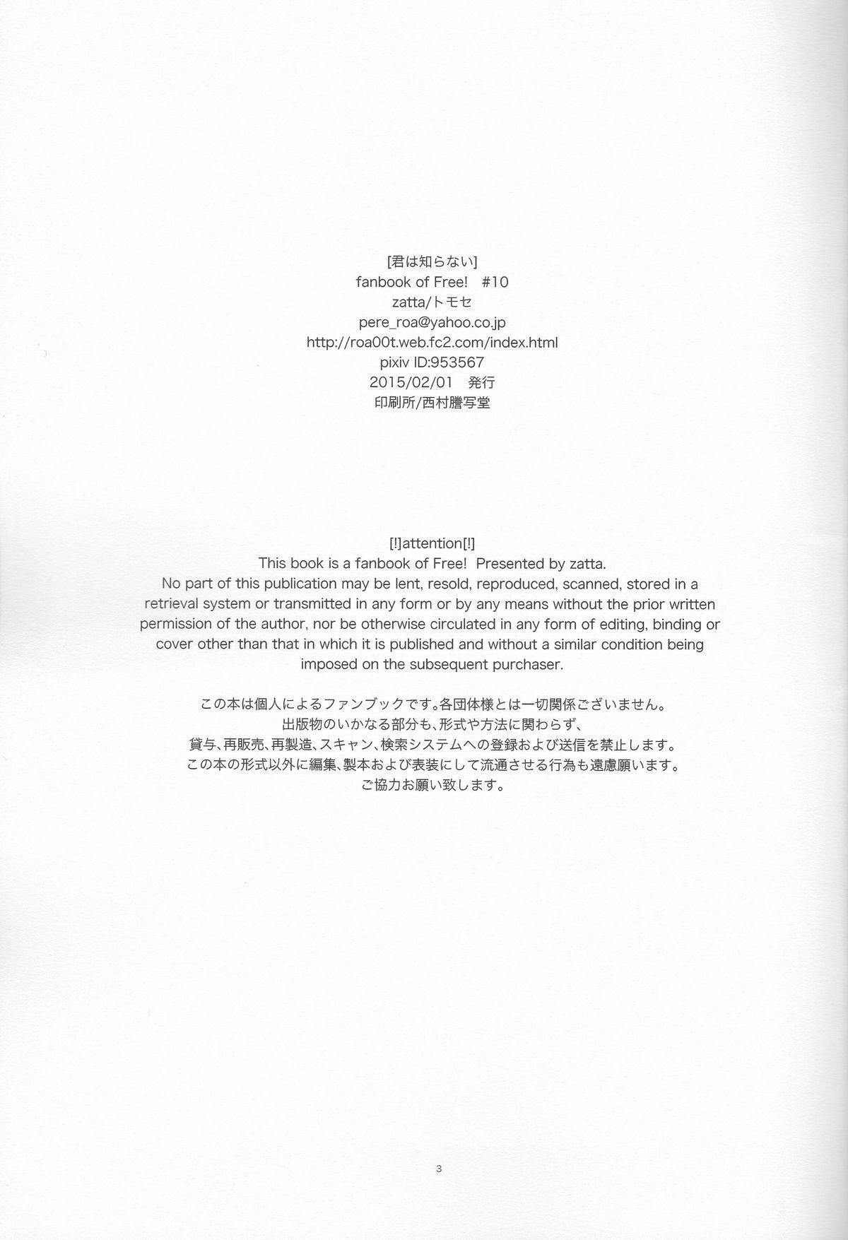 Kimi wa Shiranai - You never Know 1