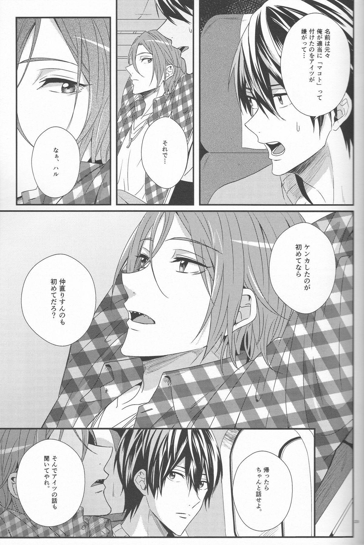 Kimi wa Shiranai - You never Know 21