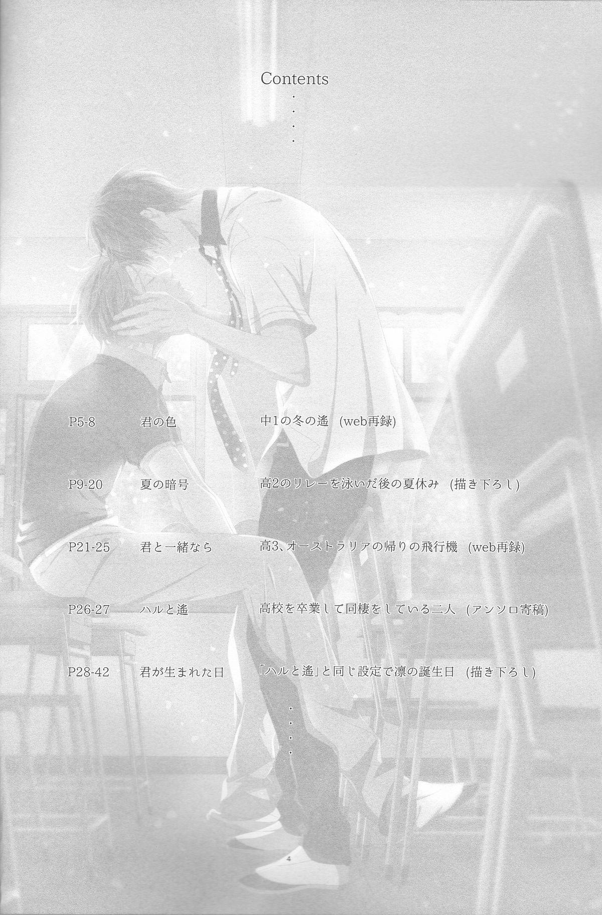 Kimi wa Shiranai - You never Know 2