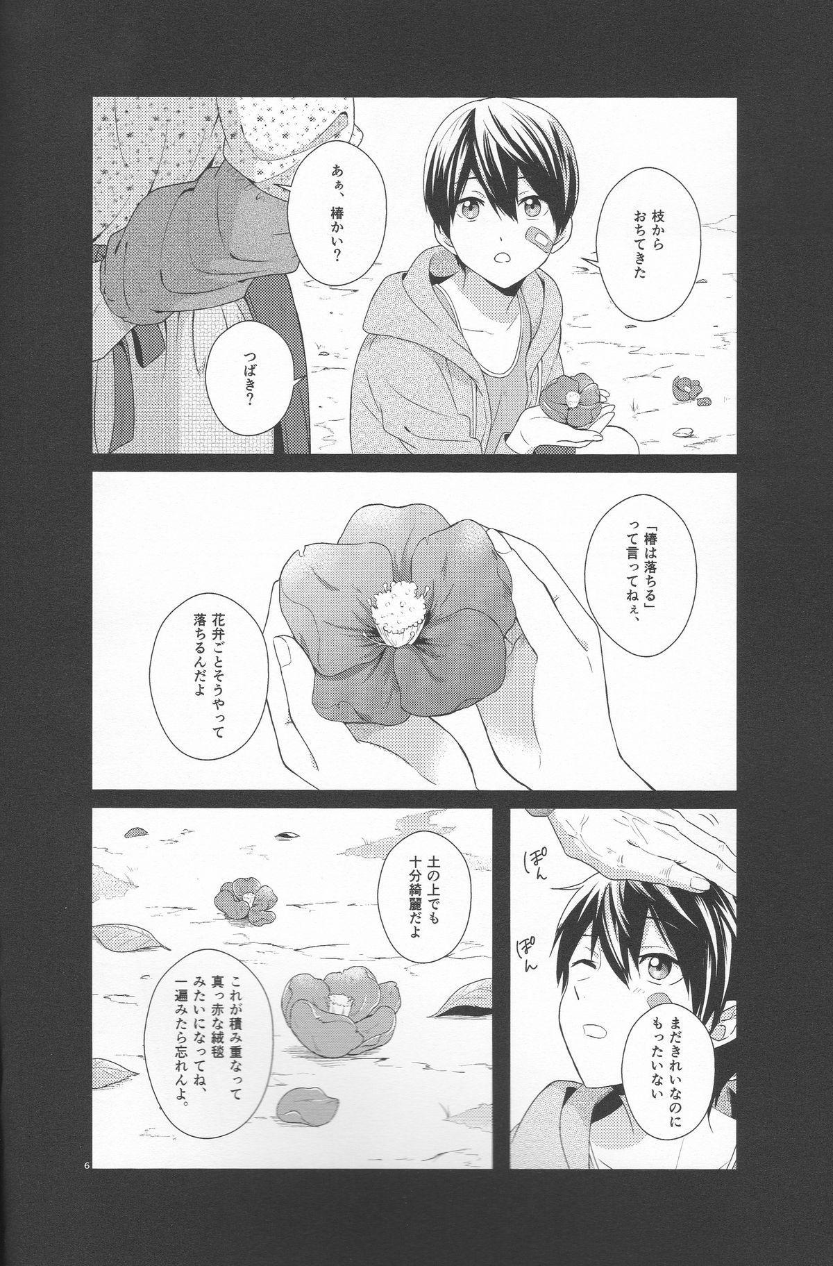 Kimi wa Shiranai - You never Know 4
