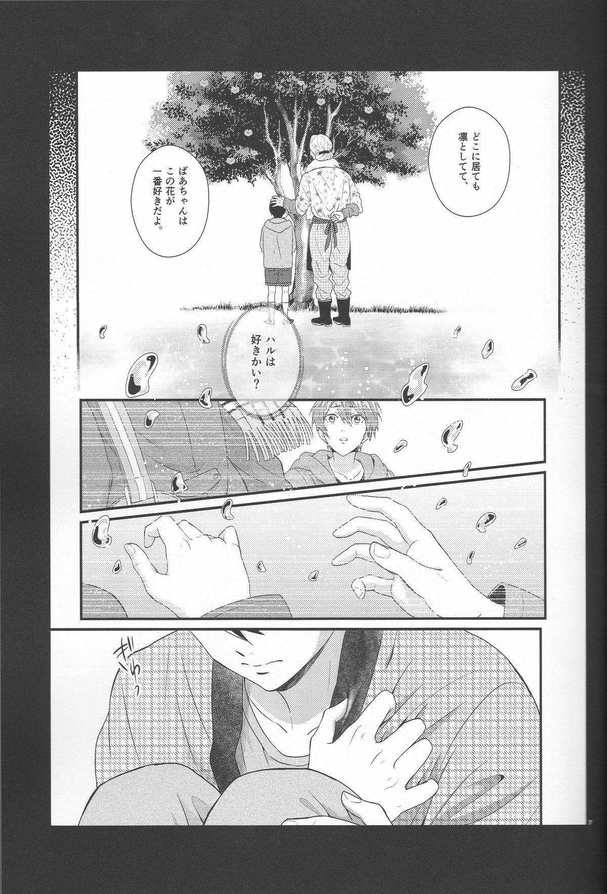Kimi wa Shiranai - You never Know 5
