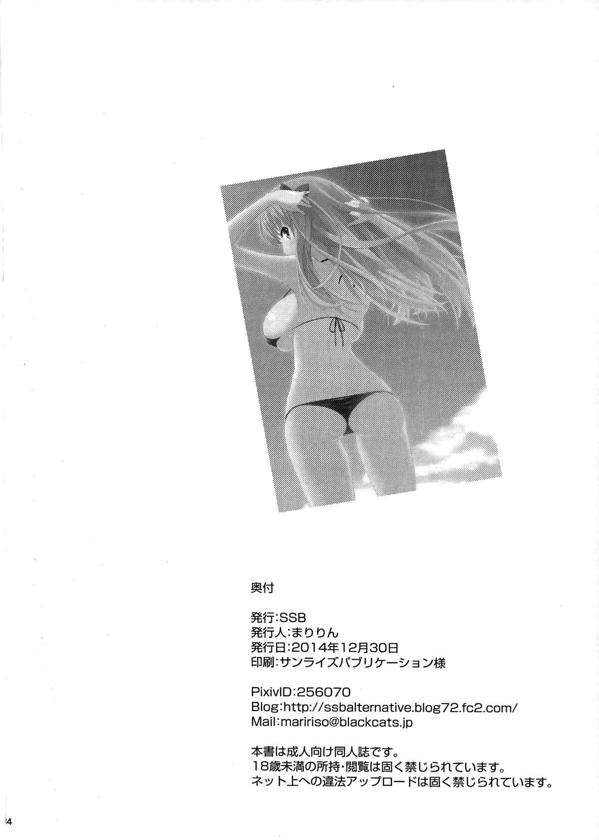 Shirouto Hamedori Geneki K-Cup Joshikousei Nodoka 33