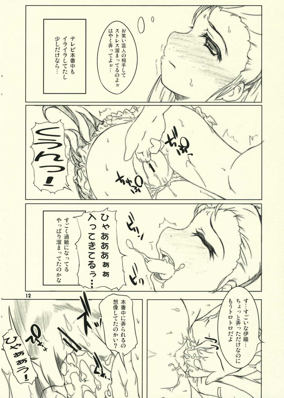 Hatsujou Ricchan 11