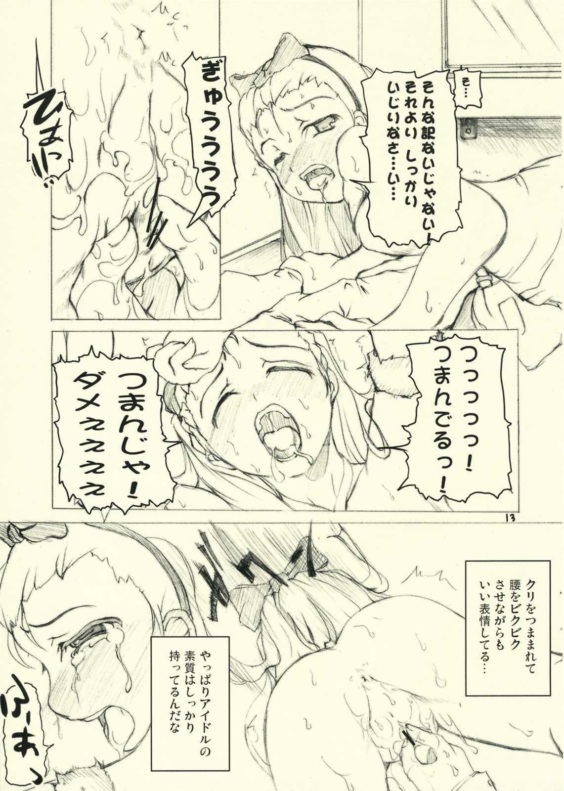 Hatsujou Ricchan 12