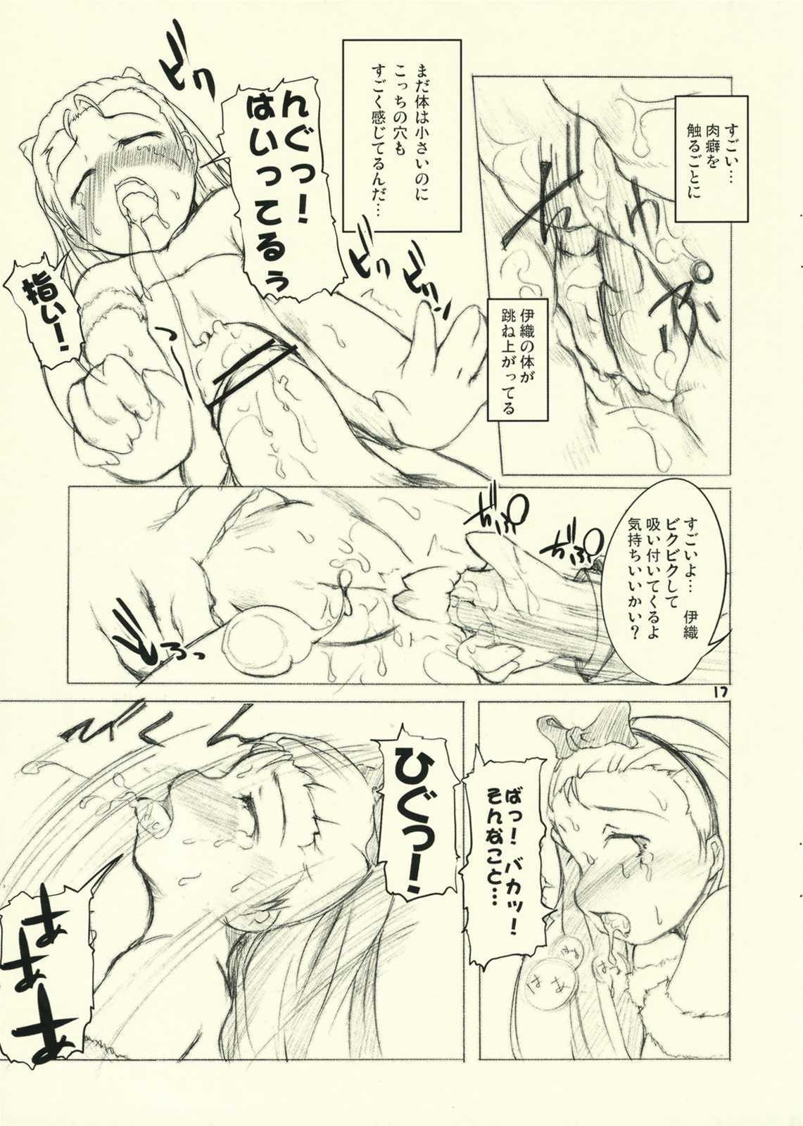 Hatsujou Ricchan 16