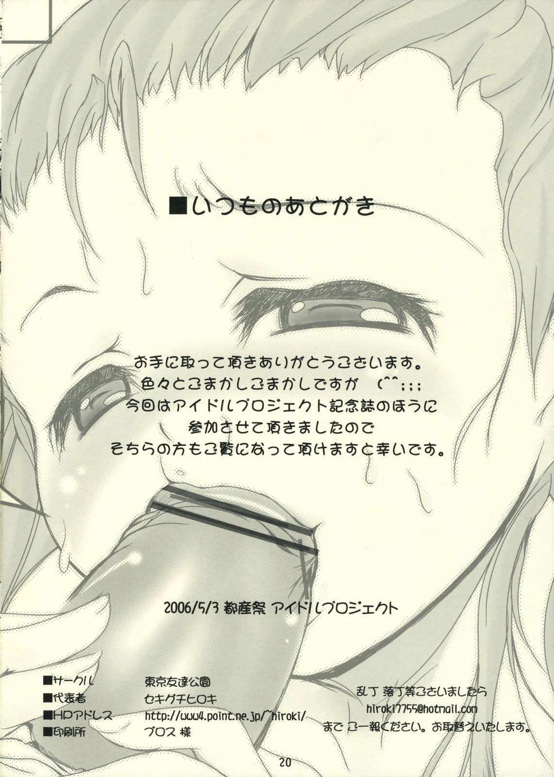 Hatsujou Ricchan 19