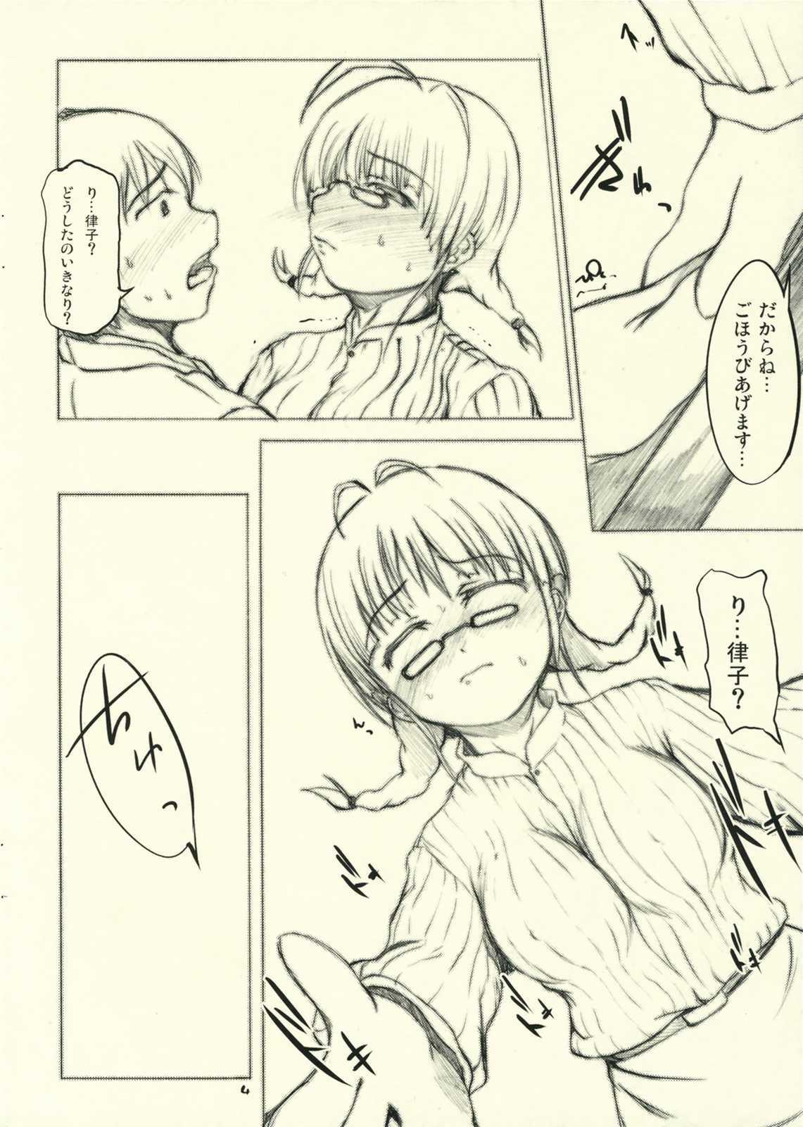 Hatsujou Ricchan 3