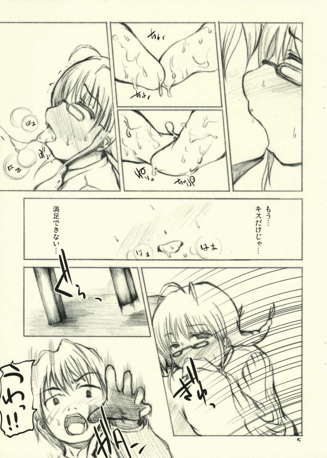 Hatsujou Ricchan 4