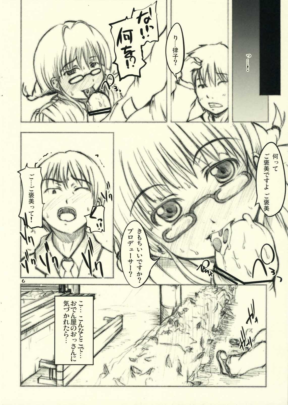 Hatsujou Ricchan 5