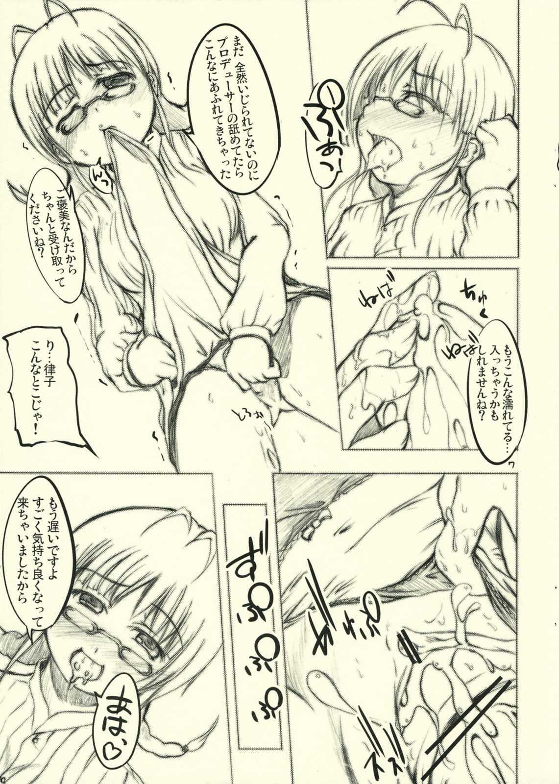 Hatsujou Ricchan 6