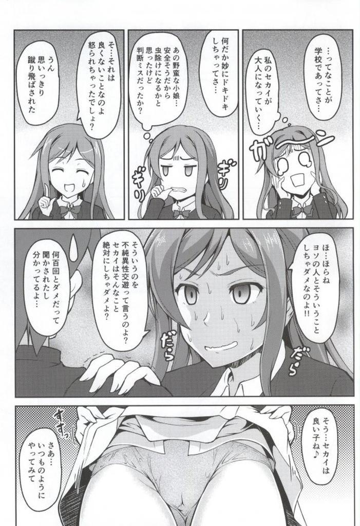 Mirai no Sekai 11