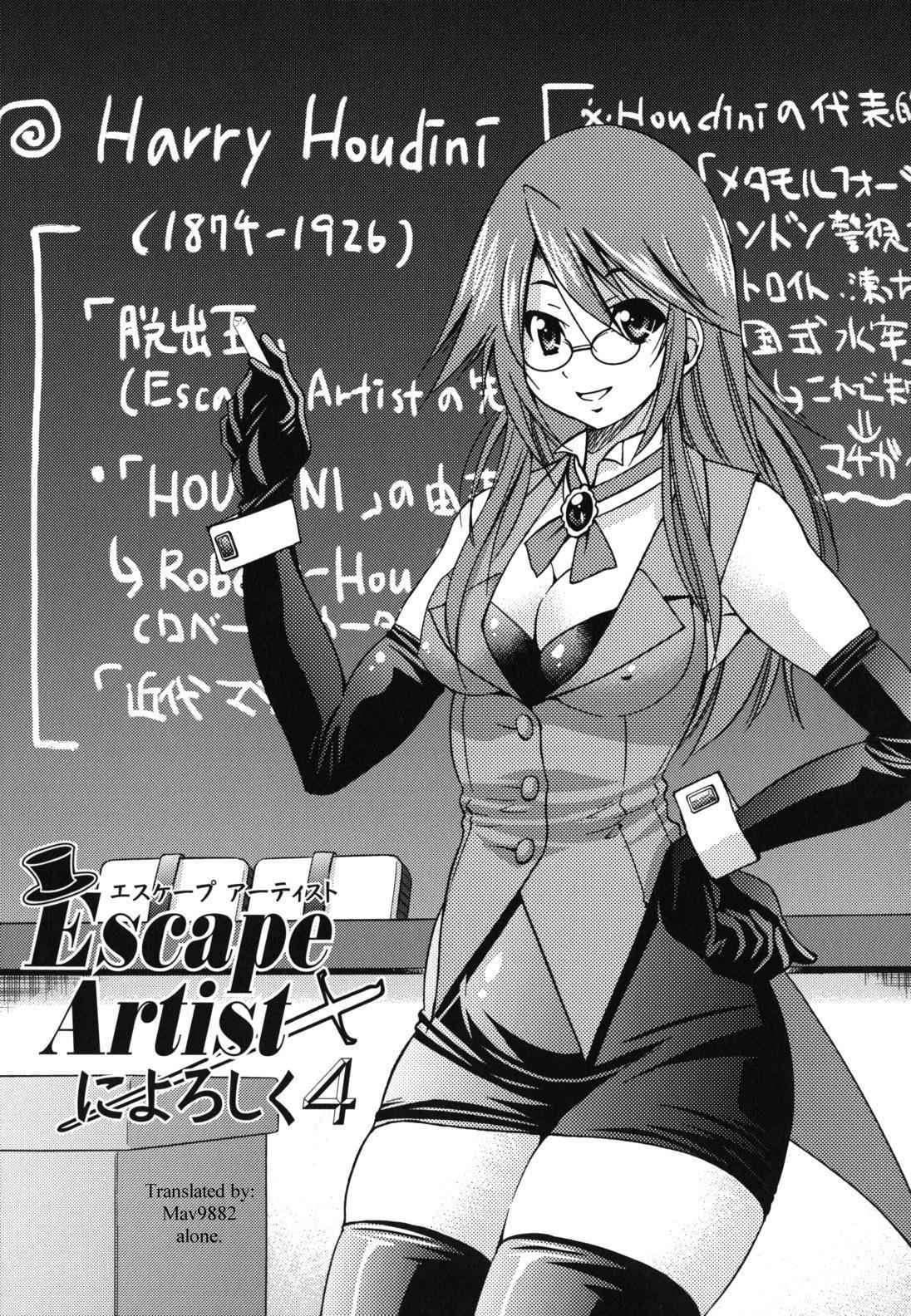 Escape Artist ni Yoroshiku 4 0