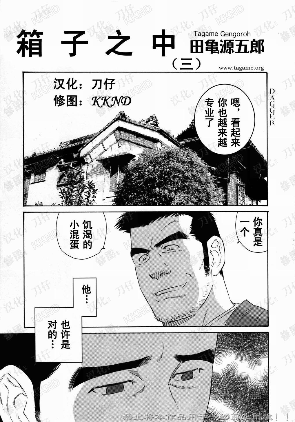 Nagamochi no Naka 32