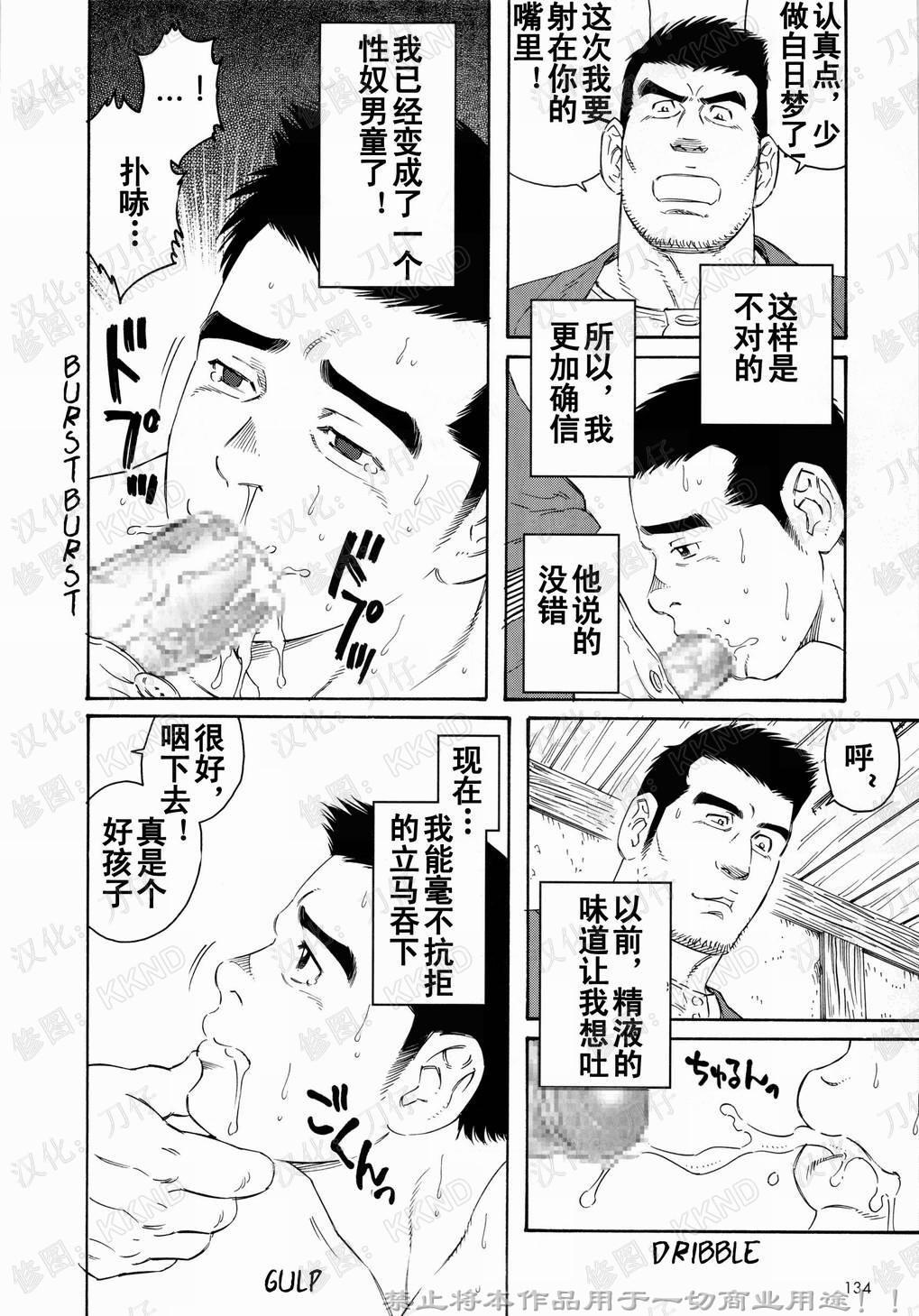 Nagamochi no Naka 35
