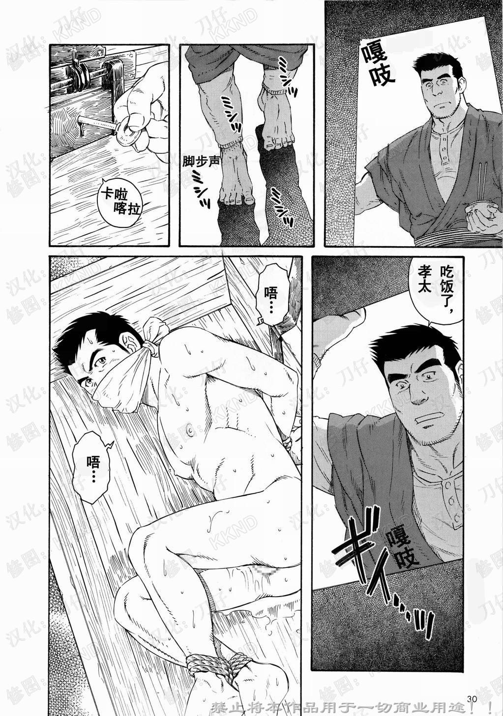 Nagamochi no Naka 3
