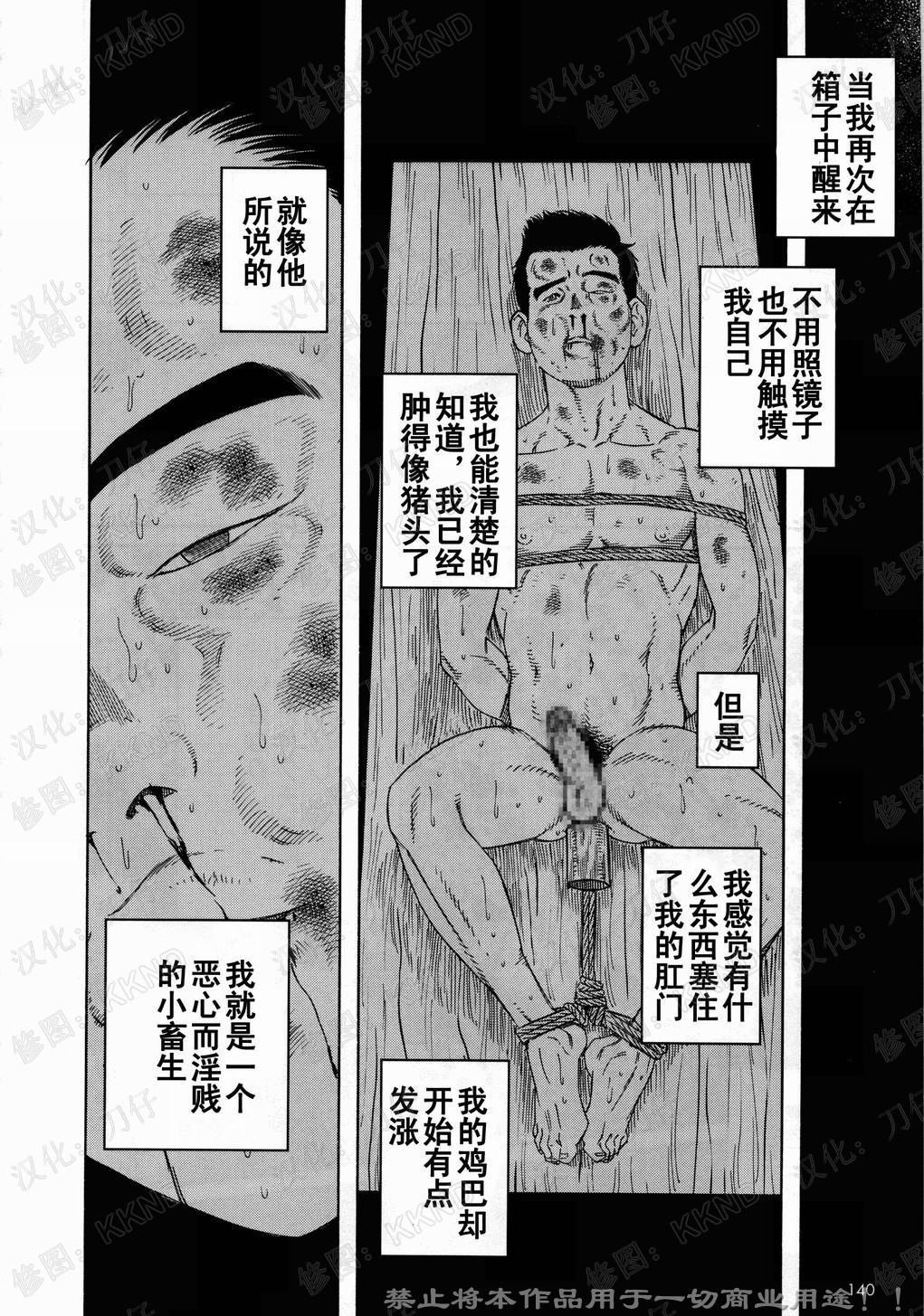 Nagamochi no Naka 41
