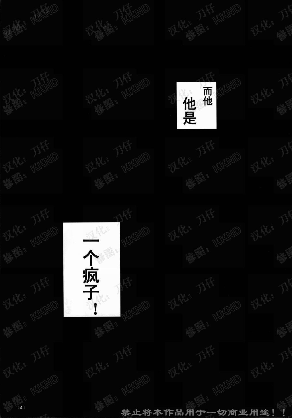 Nagamochi no Naka 42