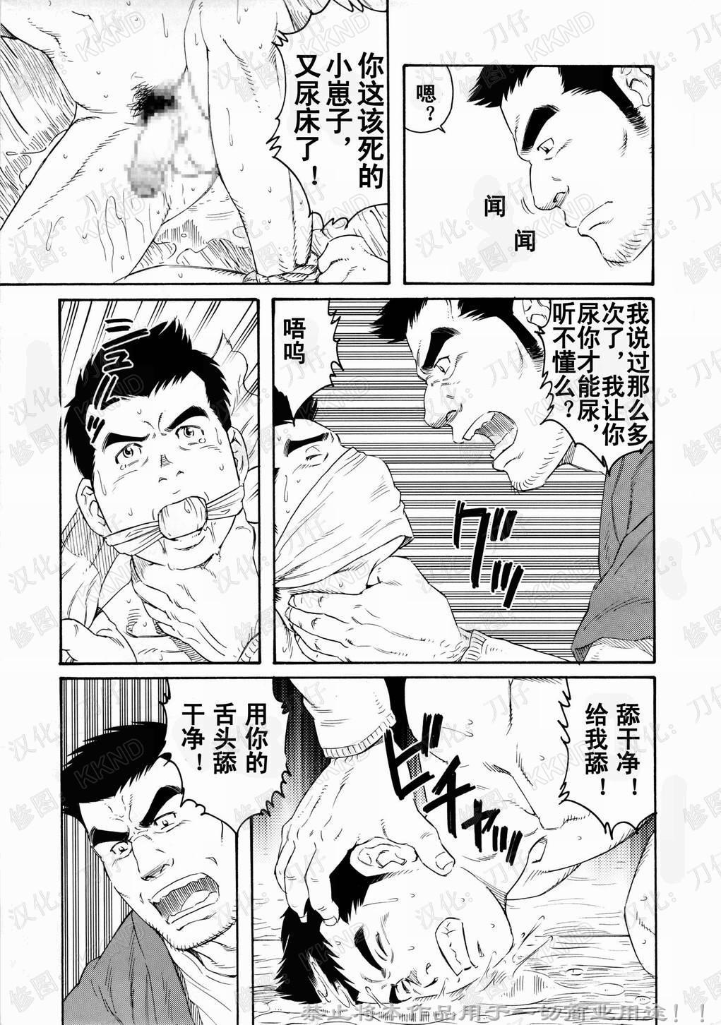 Nagamochi no Naka 4