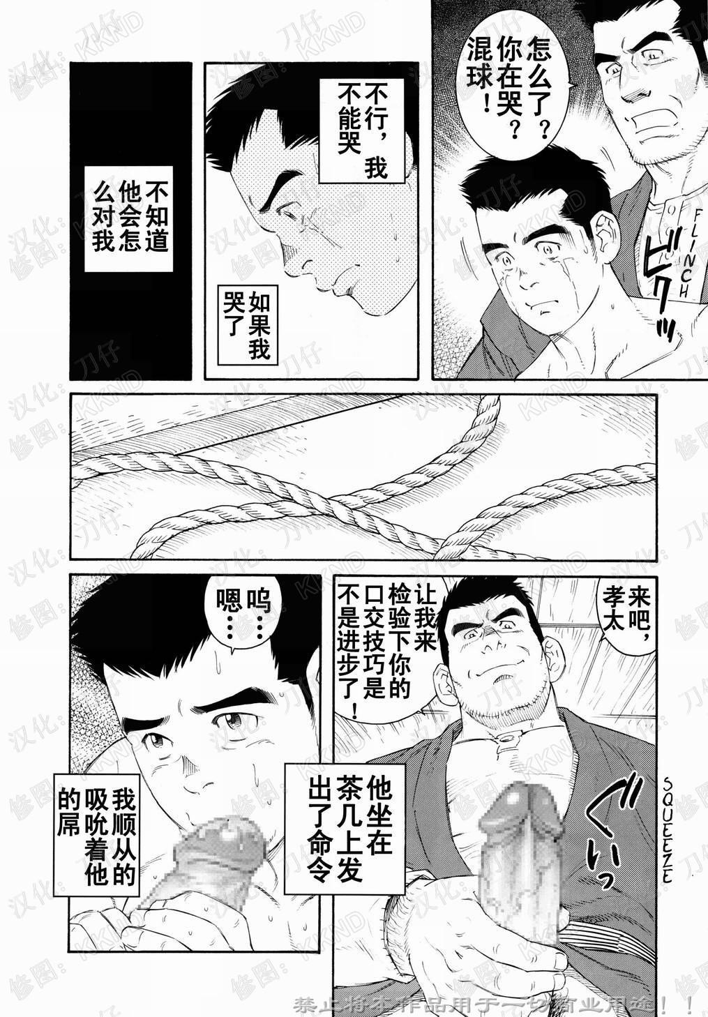 Nagamochi no Naka 53