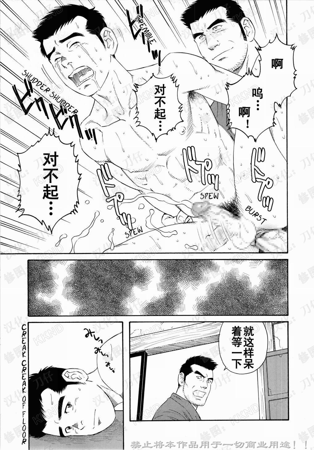 Nagamochi no Naka 58