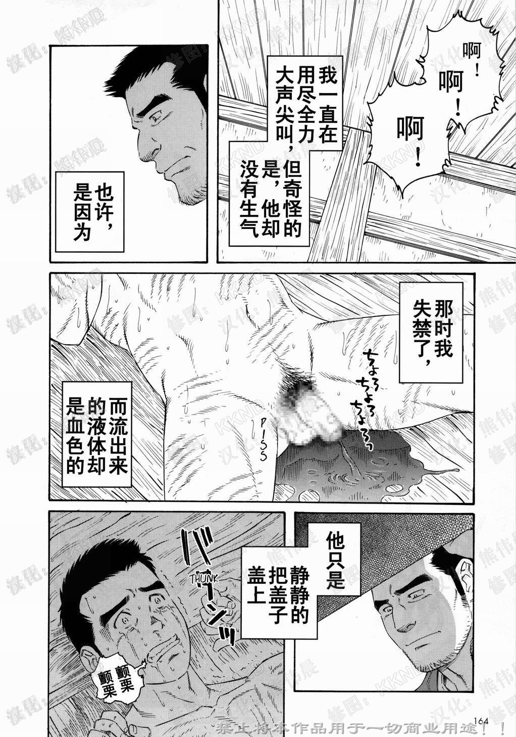 Nagamochi no Naka 73