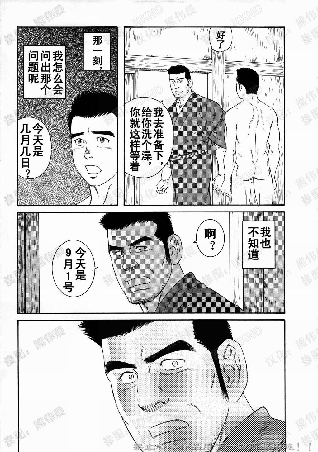 Nagamochi no Naka 84