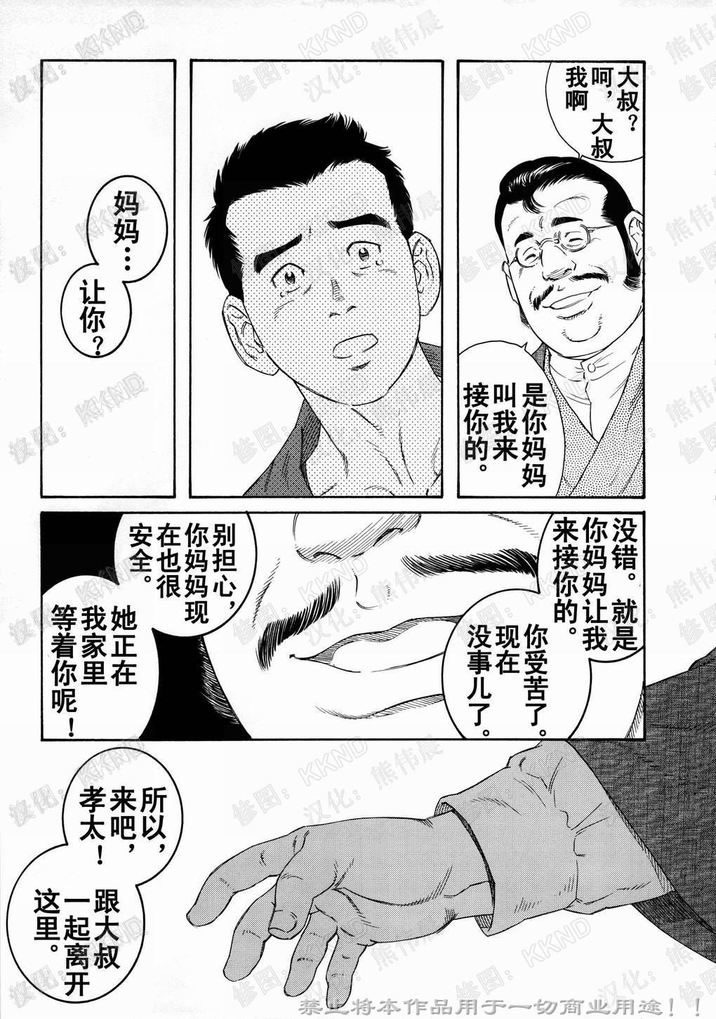 Nagamochi no Naka 92