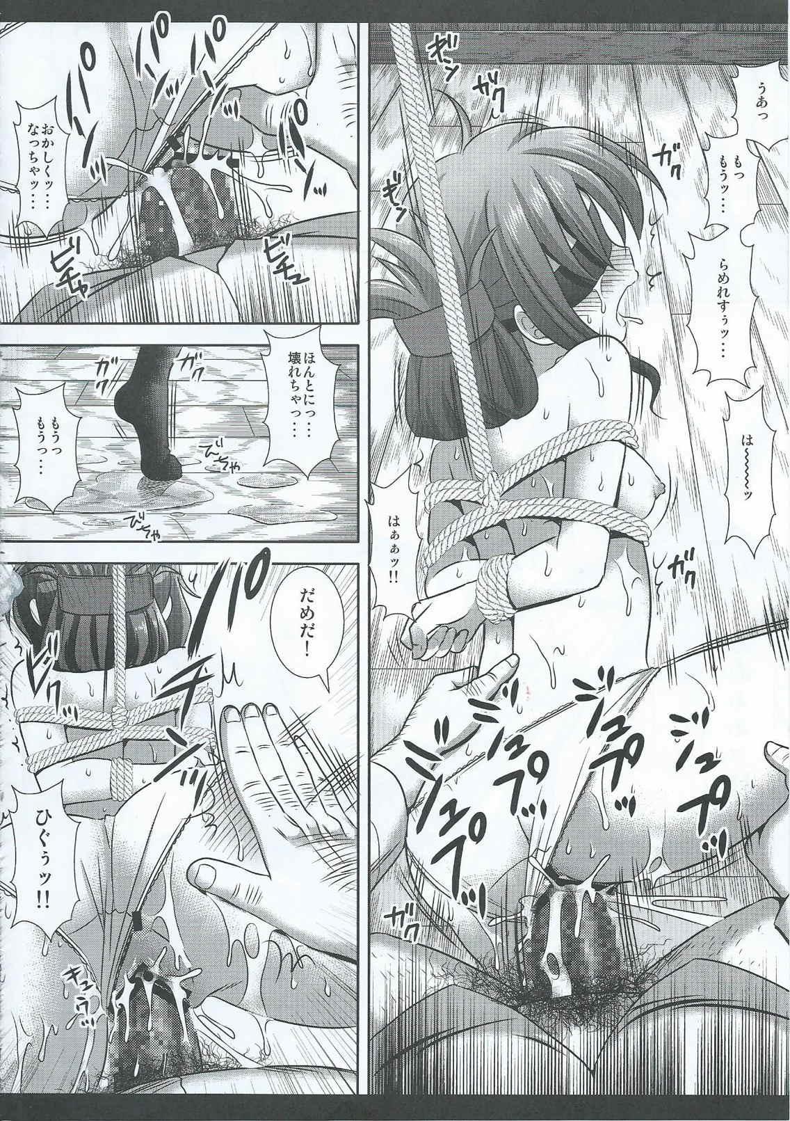 KanMusu Ryoujoku 7 14