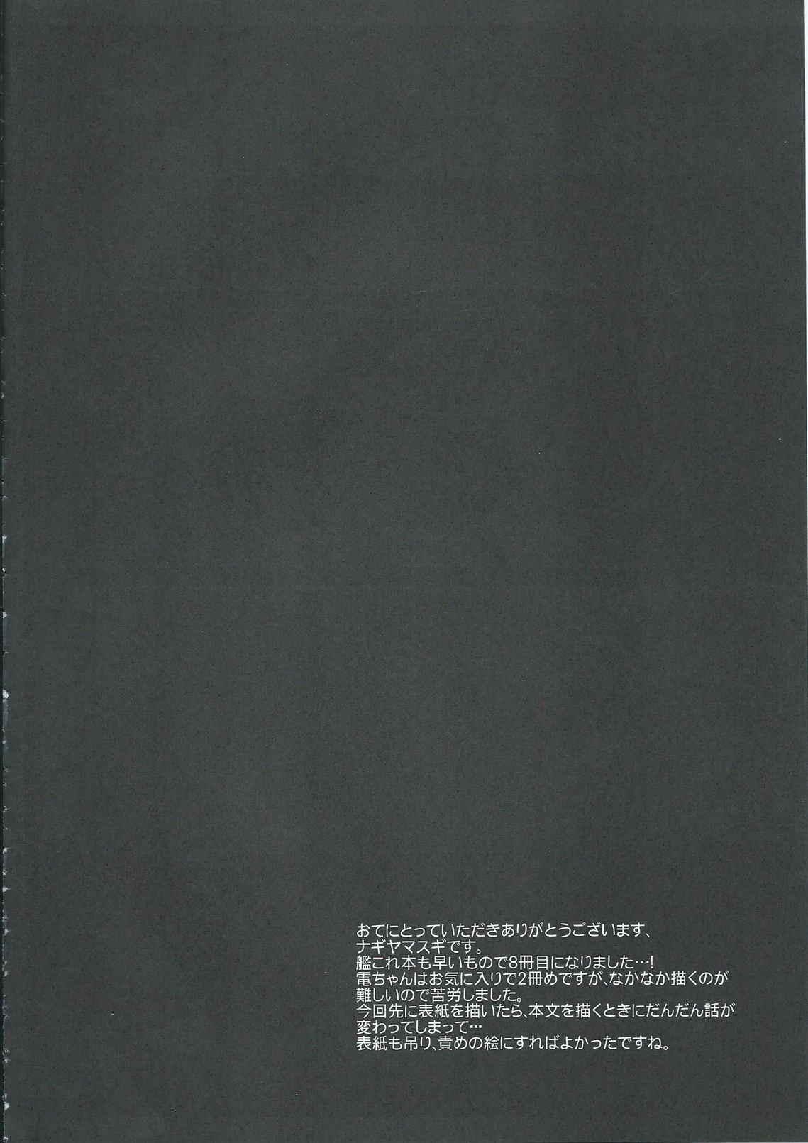 KanMusu Ryoujoku 7 2