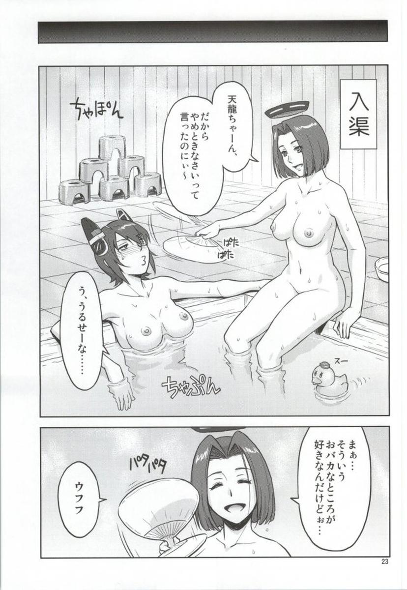 Ore no Tenryuu ni Shutsugeki wa Muri...da to Omou 20