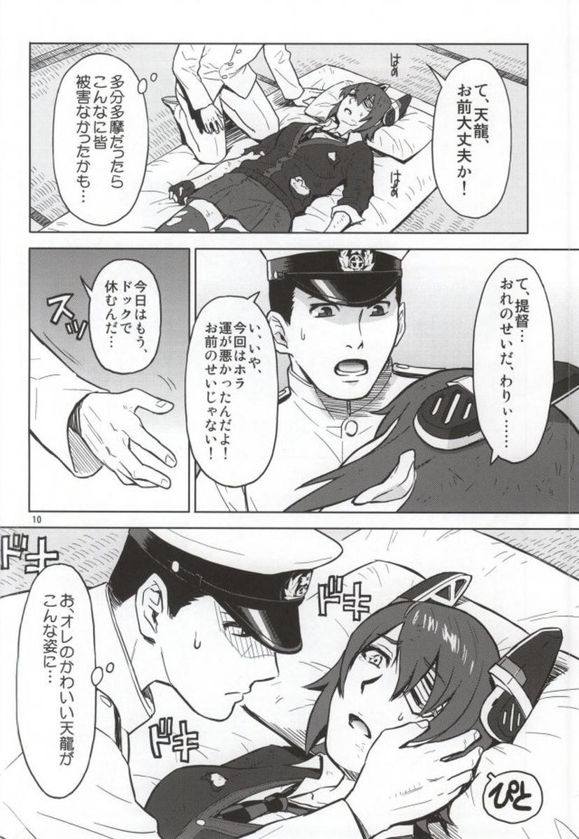 Ore no Tenryuu ni Shutsugeki wa Muri...da to Omou 7