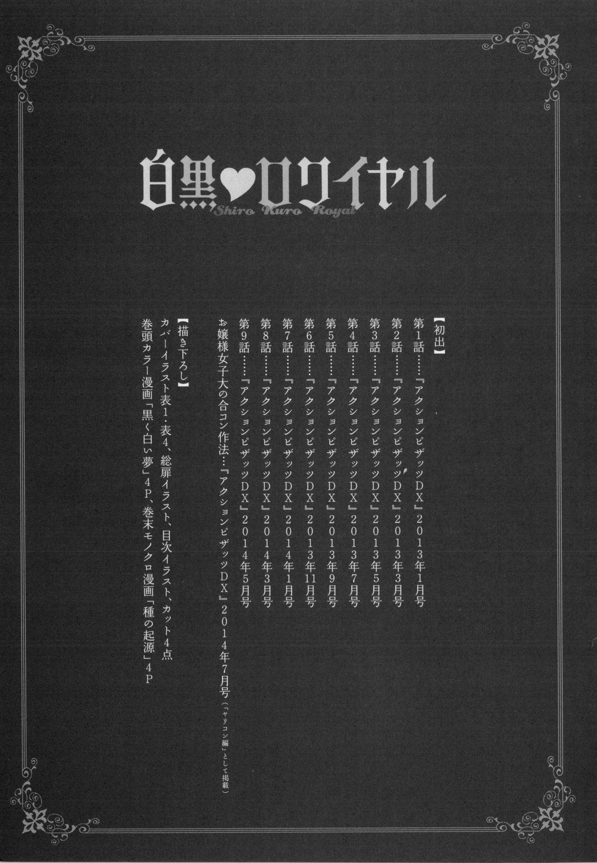 Shiro Kuro Royal Ch. 0-9 & Extra Chapter 195