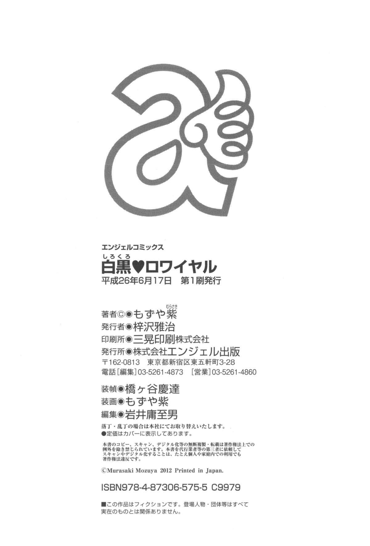 Shiro Kuro Royal Ch. 0-9 & Extra Chapter 198