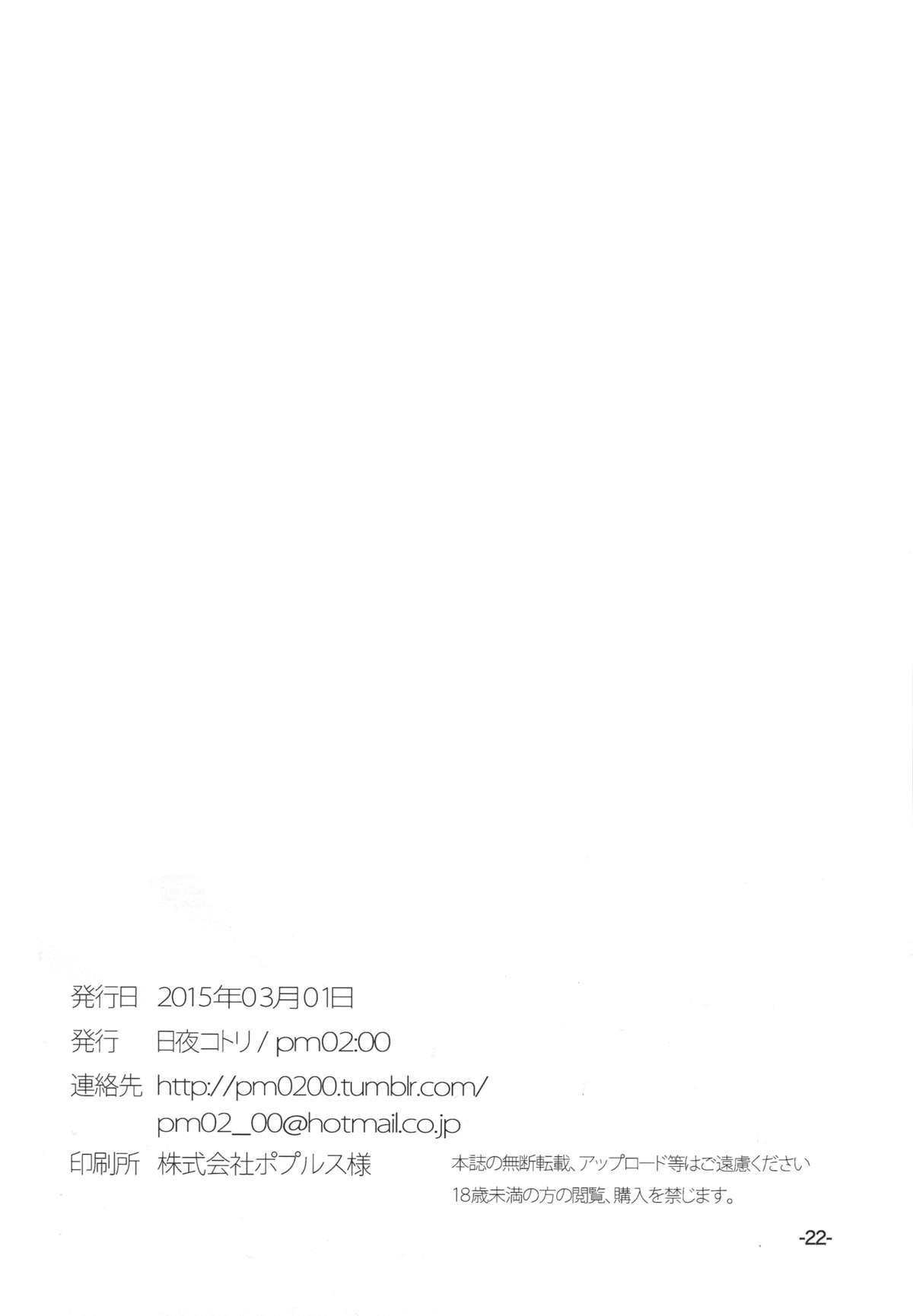 Bungaku Shoujo wa  Souzouryoku Yutaka 21