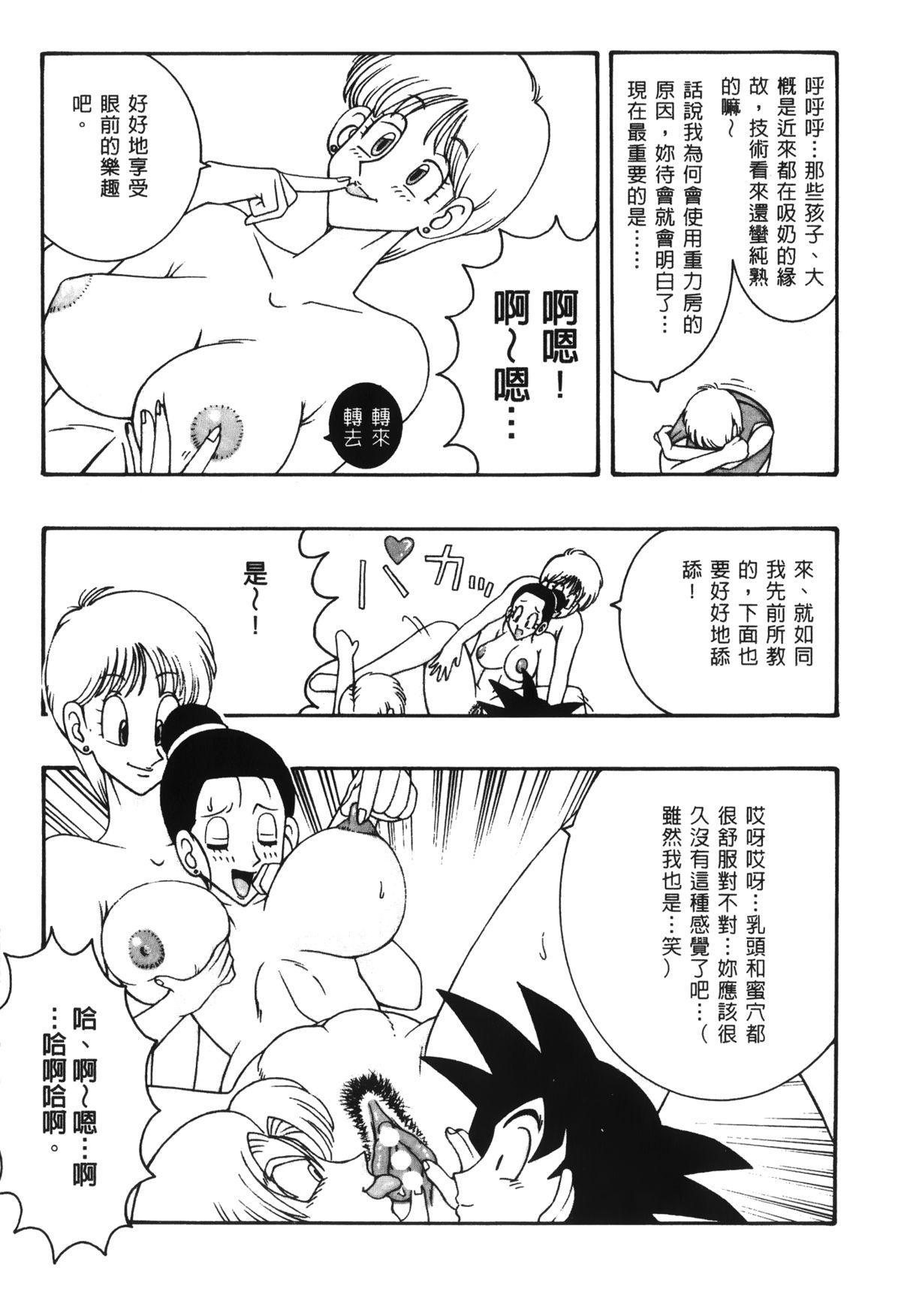 Dragon Pearl 03 9