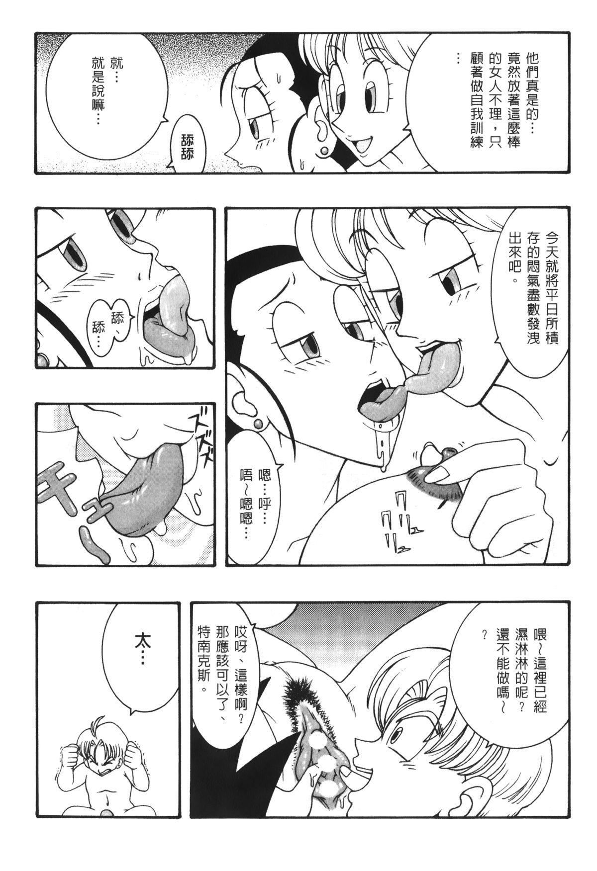 Dragon Pearl 03 10