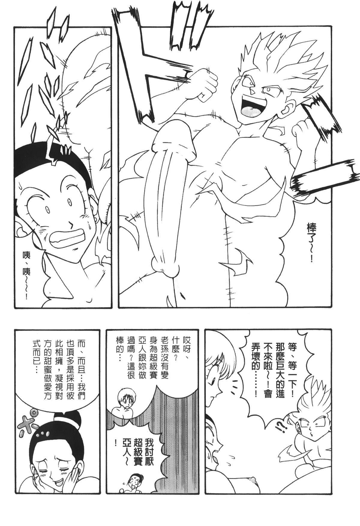 Dragon Pearl 03 11