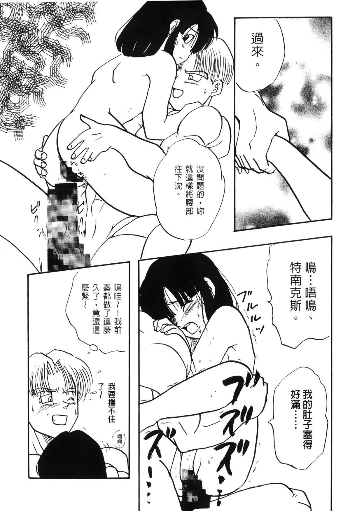 Dragon Pearl 03 137