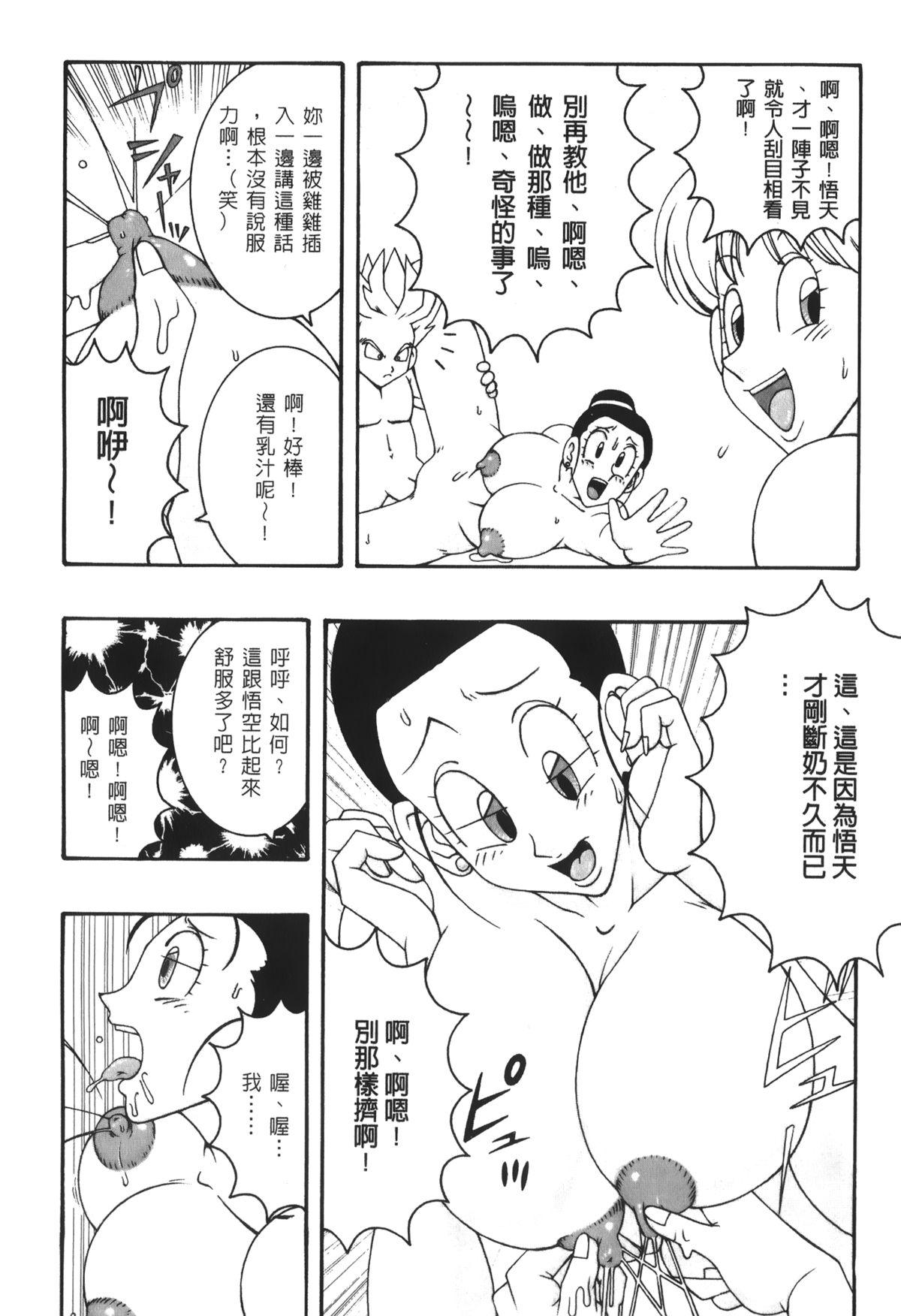 Dragon Pearl 03 14