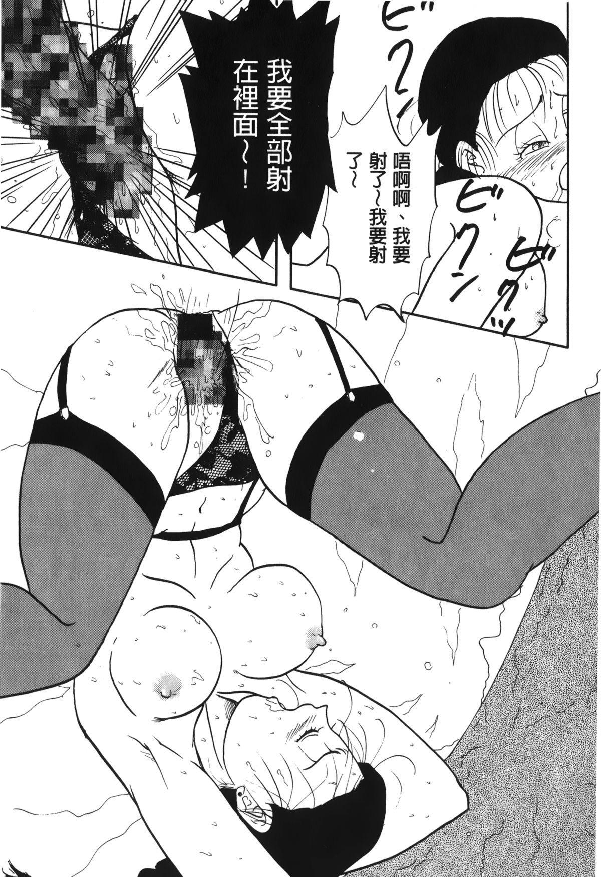 Dragon Pearl 03 158