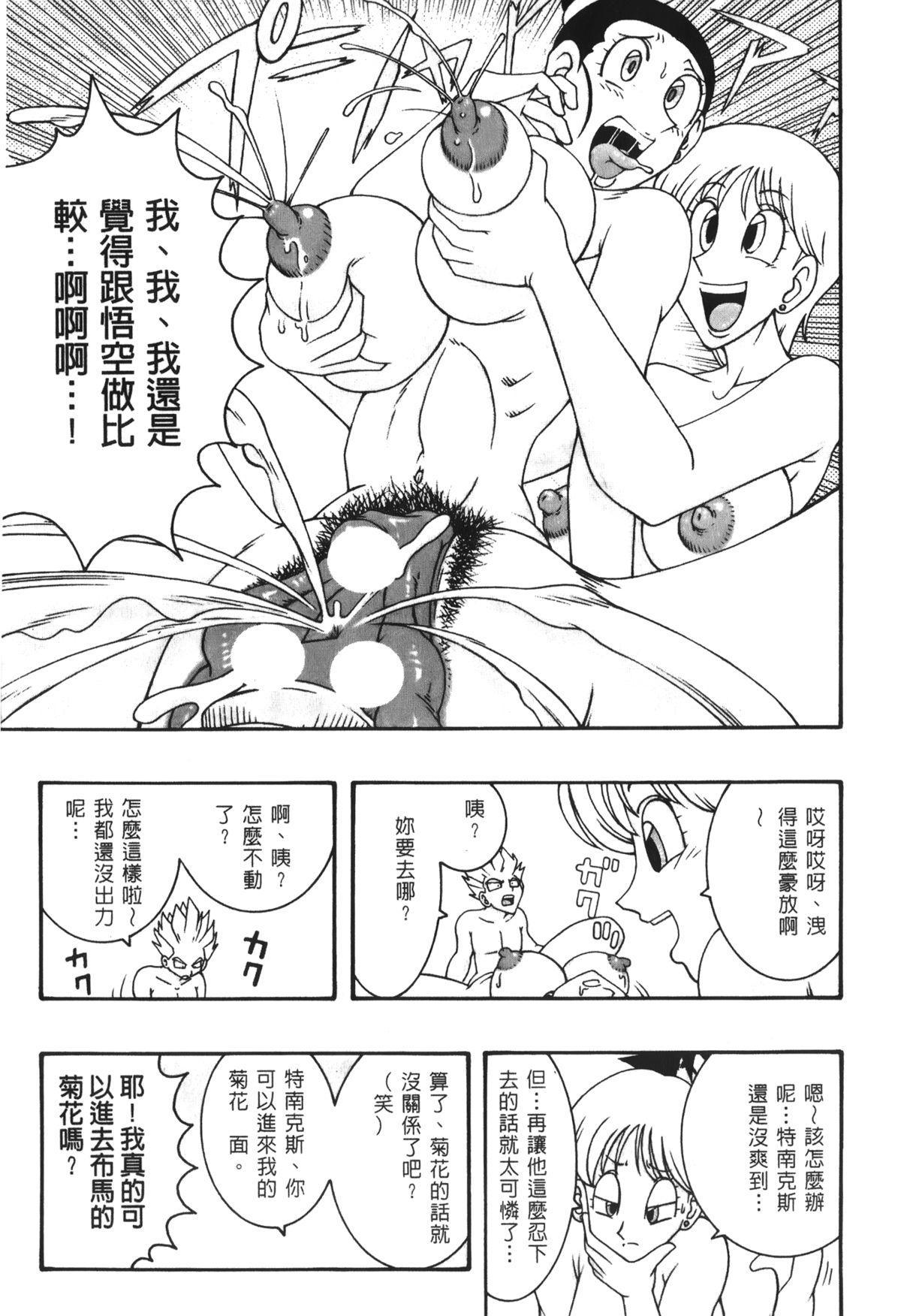 Dragon Pearl 03 15