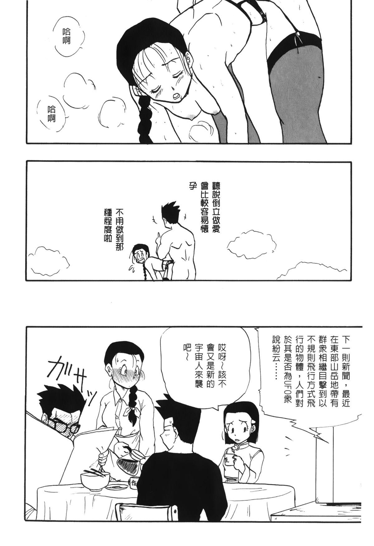 Dragon Pearl 03 159