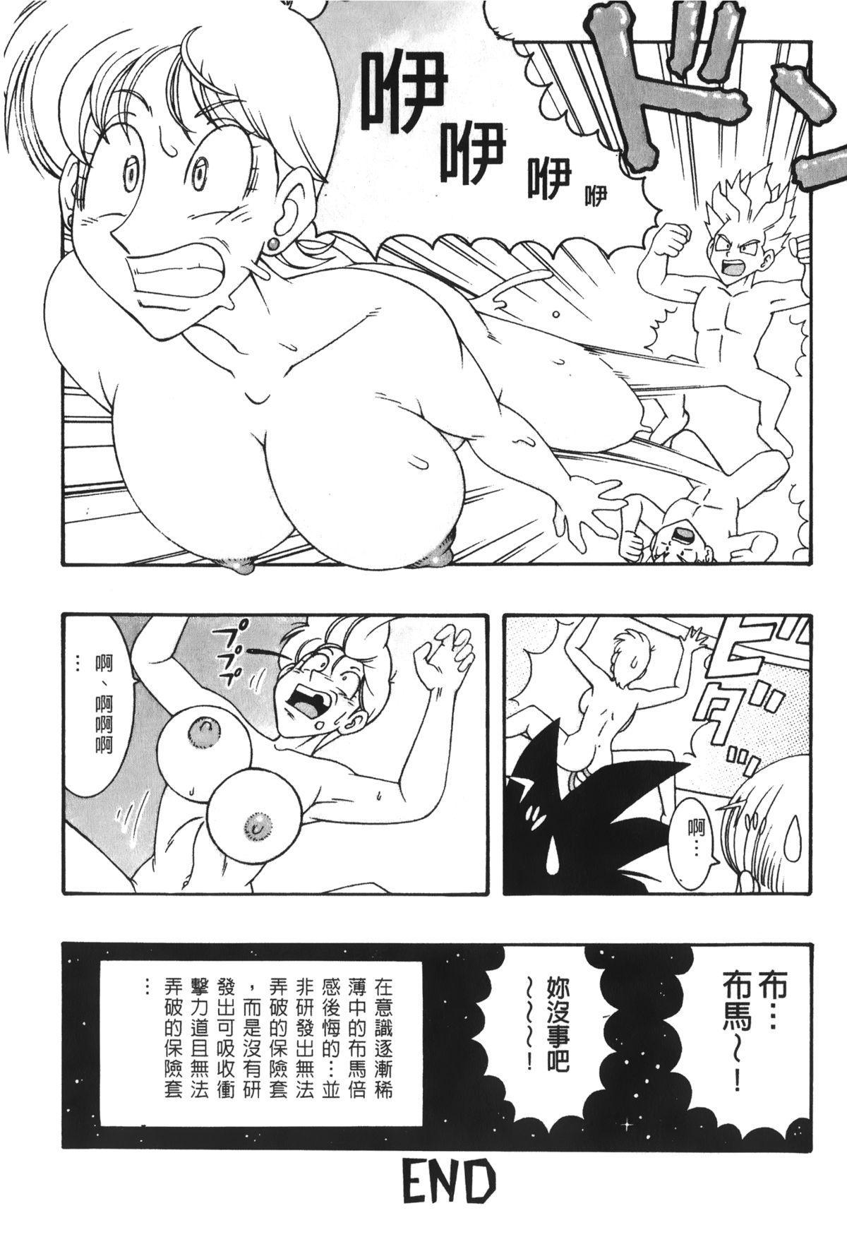 Dragon Pearl 03 18