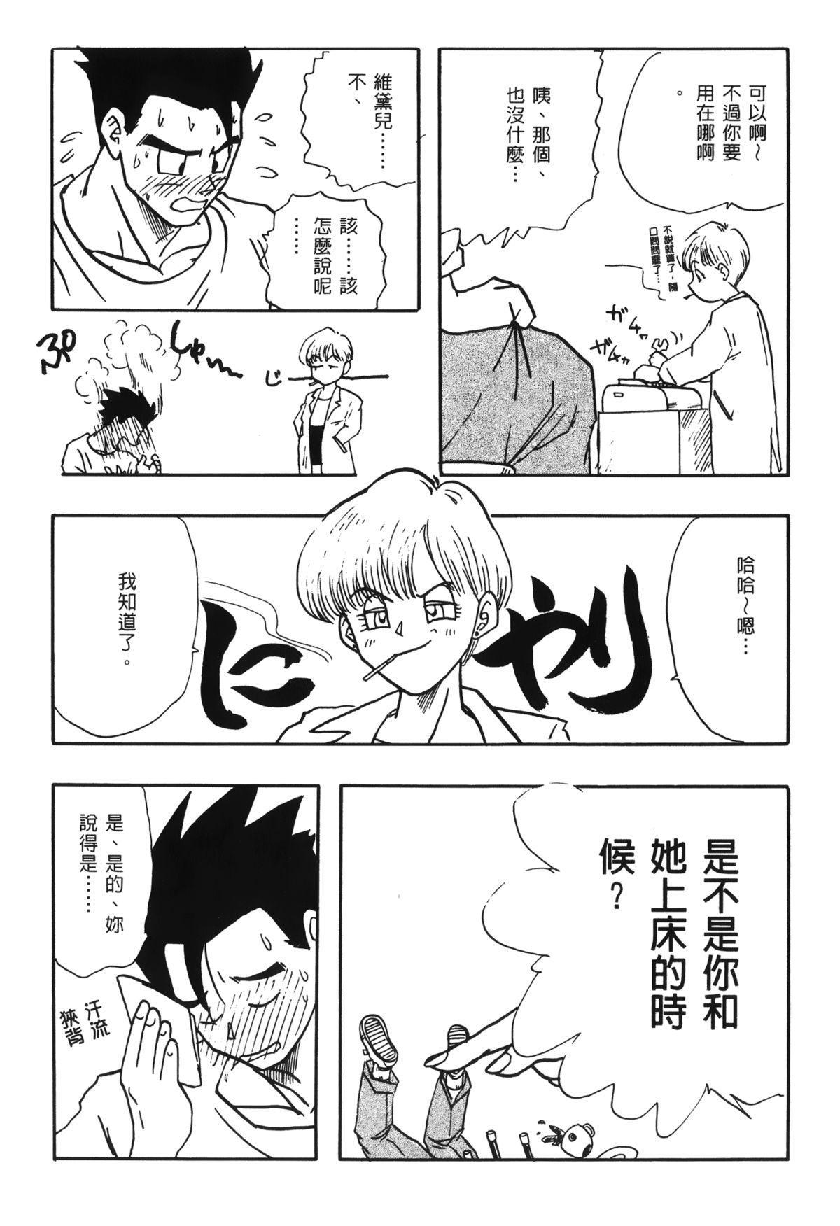 Dragon Pearl 03 24