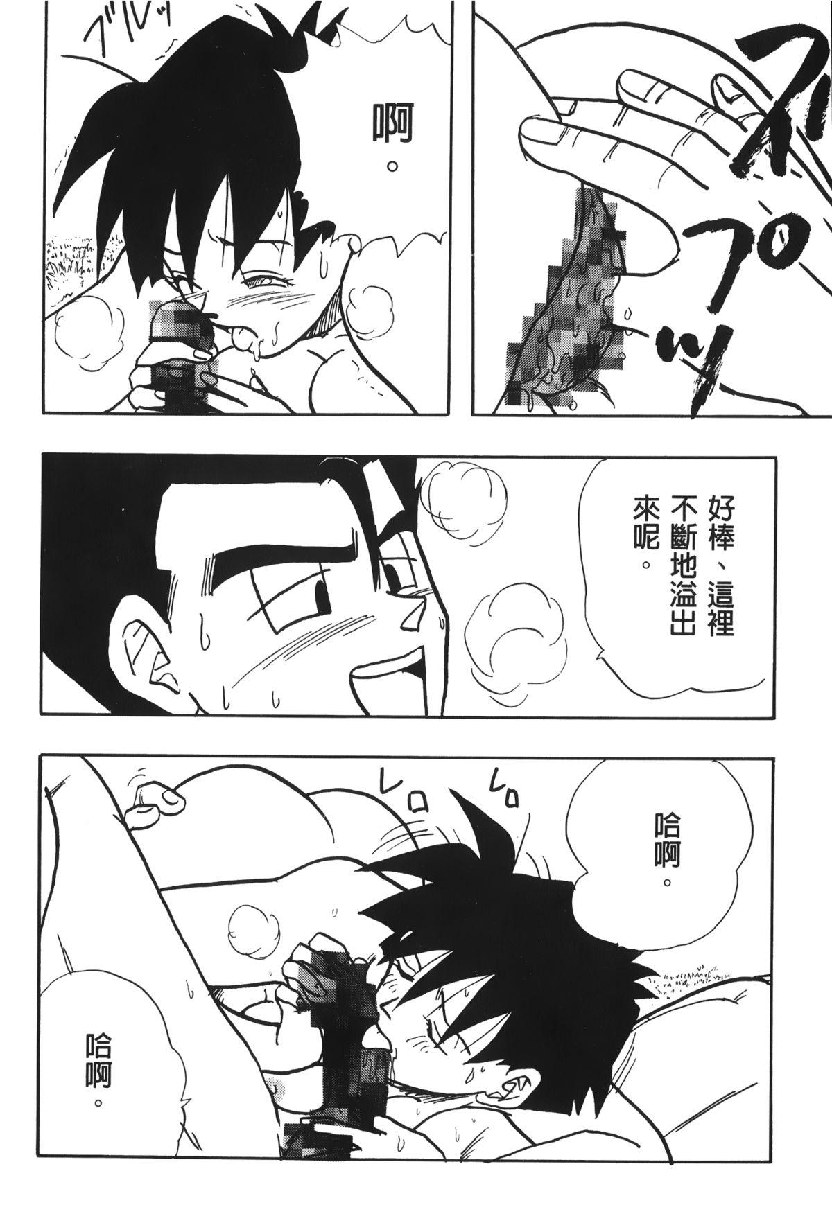 Dragon Pearl 03 28