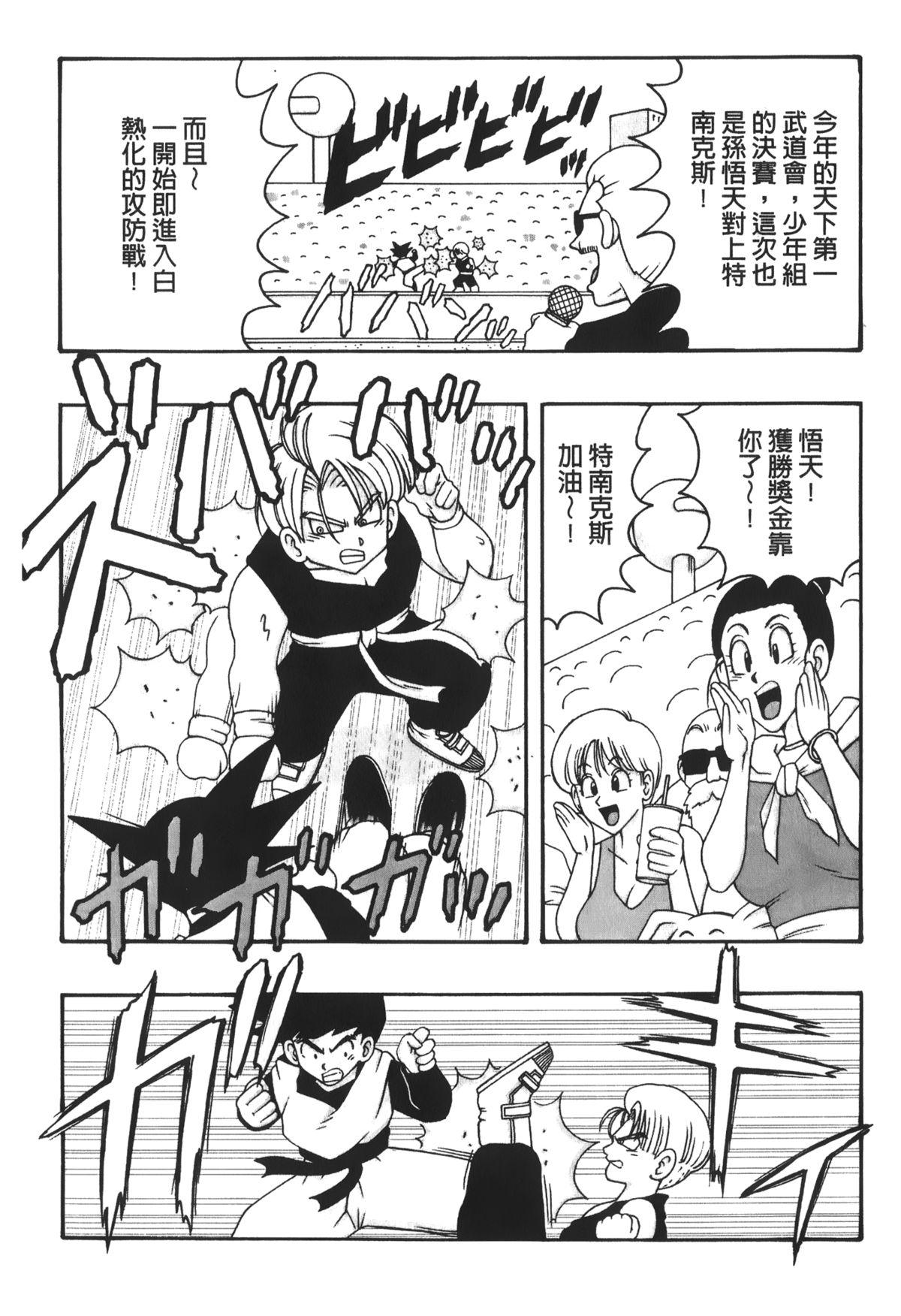 Dragon Pearl 03 2