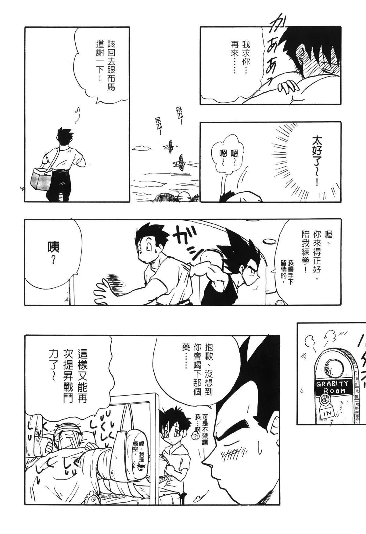 Dragon Pearl 03 36
