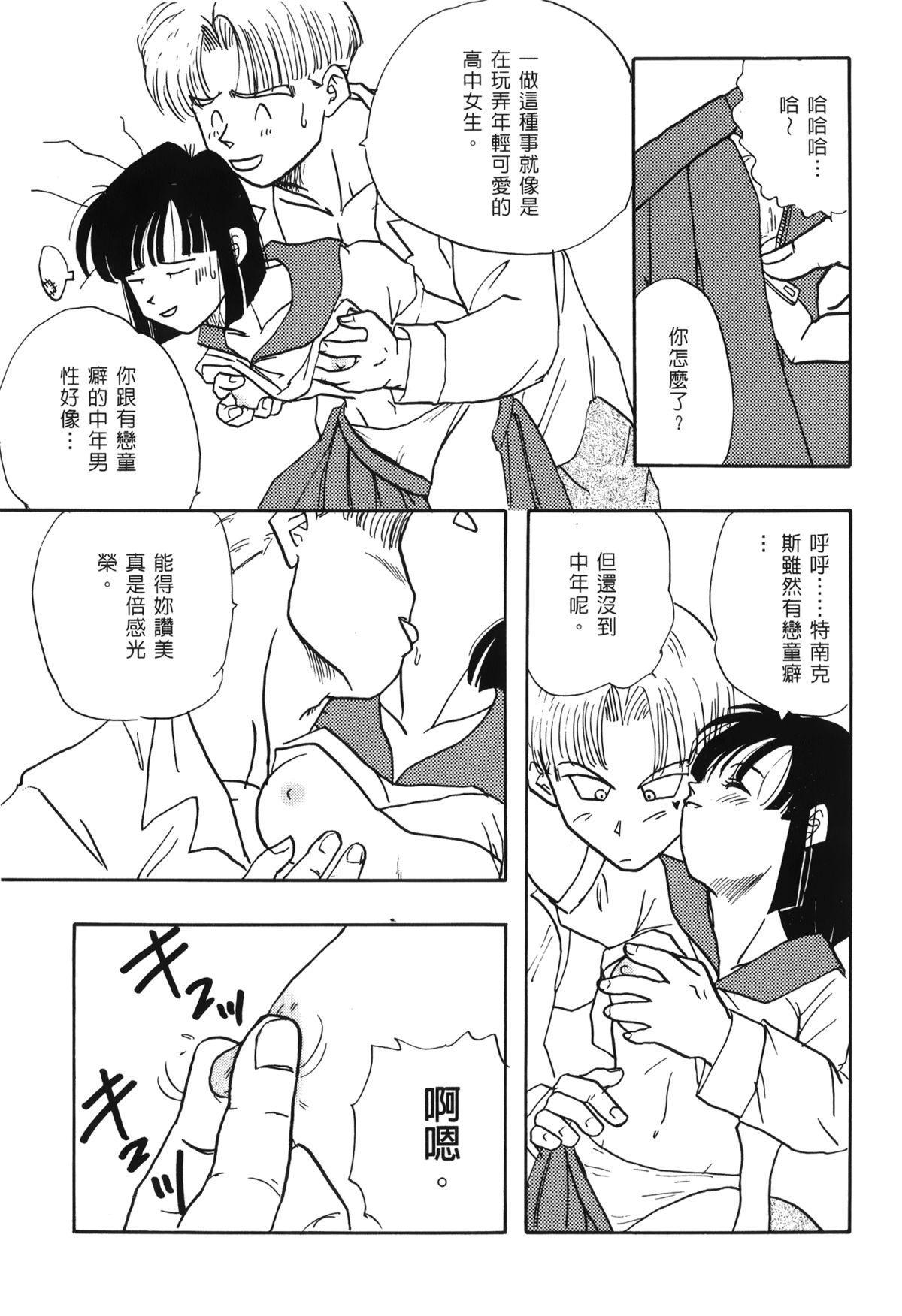 Dragon Pearl 03 44