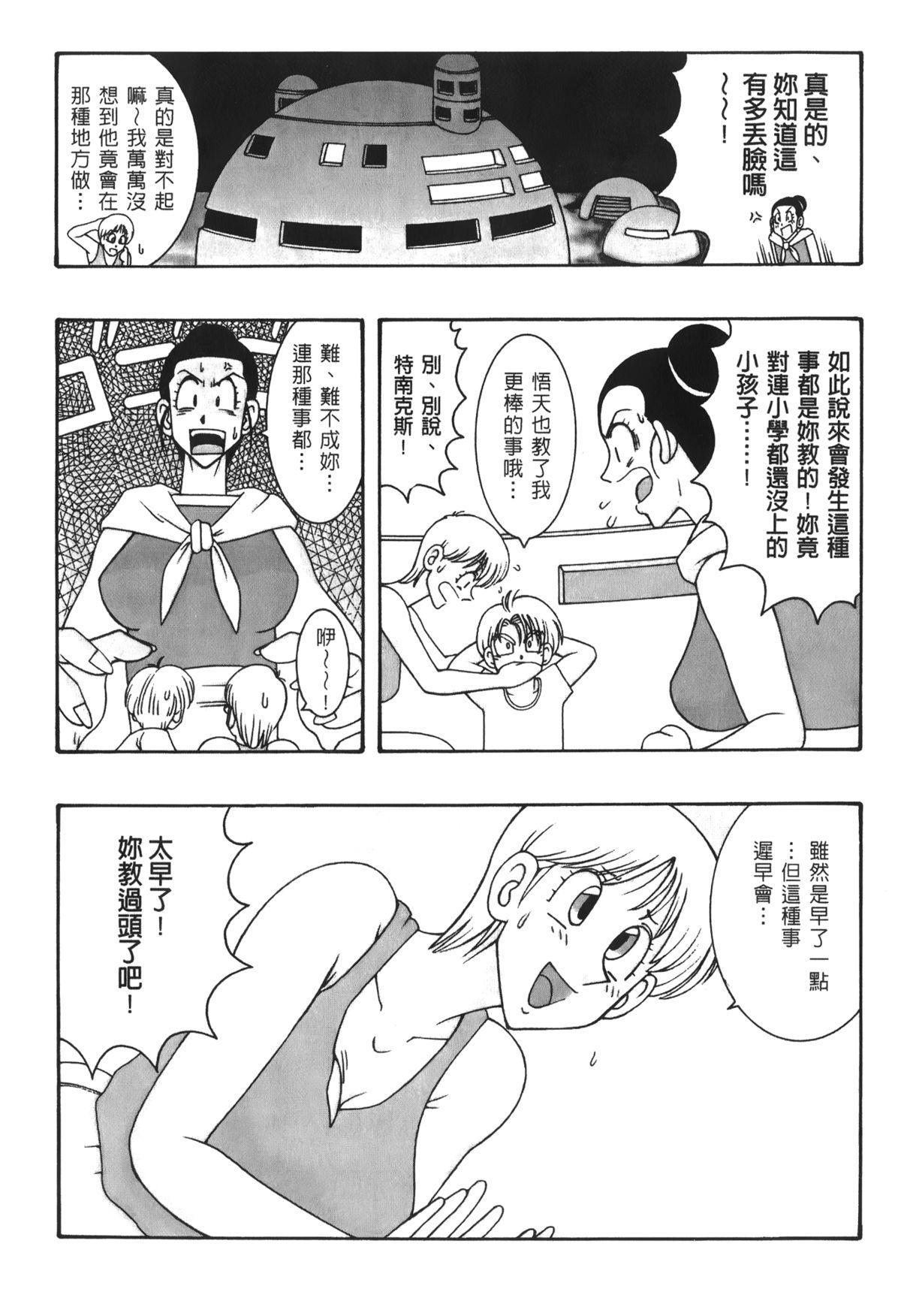 Dragon Pearl 03 6