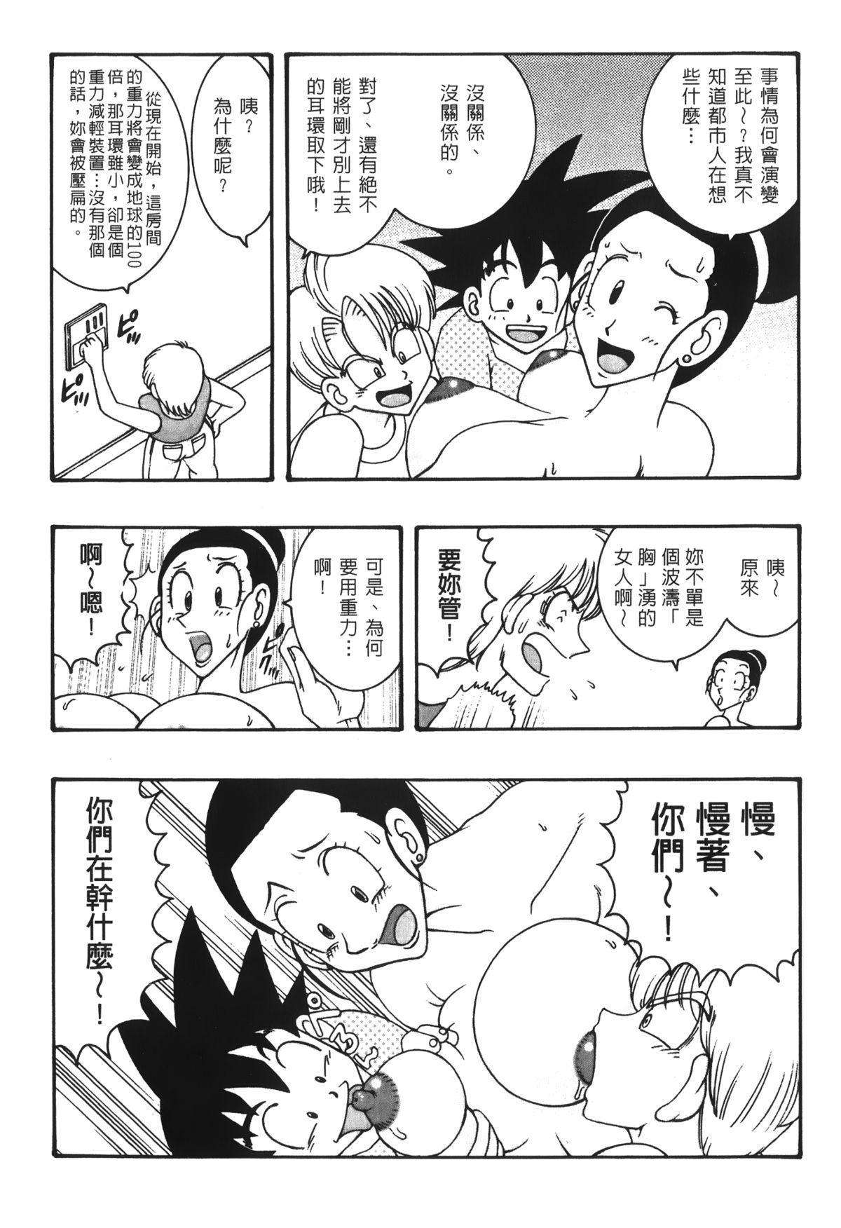 Dragon Pearl 03 8